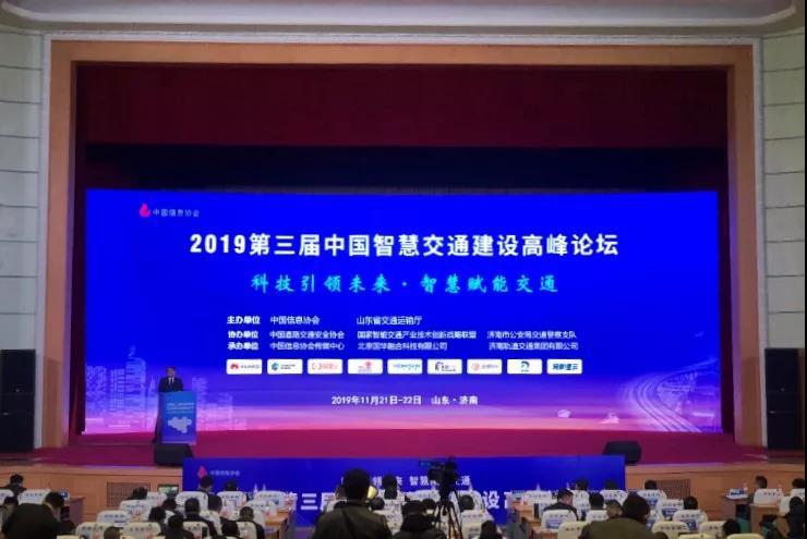 科技引领未来团一样,智慧赋能交通内力竟: 深信服亮相第三届中国智慧交通建设高峰论坛