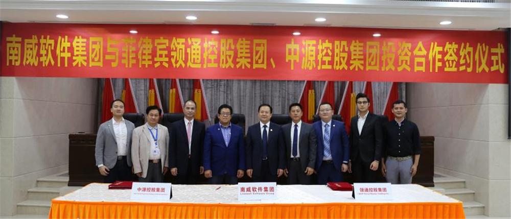 南威软件集团与菲律宾领通控股集团认路、中源控股集团签订三方投资合作协议