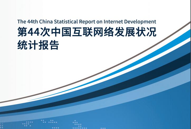 第44次《中国互联网络发展状况统计报告》(全文)