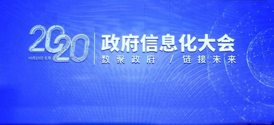 """""""数聚政府 链接未来"""" ——2020政府信息化大会在北京召开"""