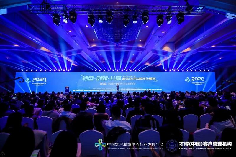 2020第五届中国客户联络中心行业发展年会在北京成功举办