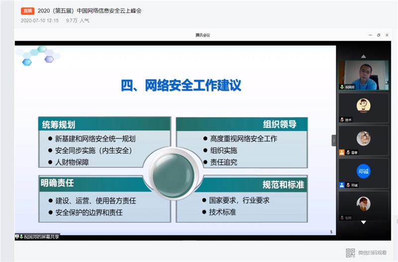 网络信息安全峰会直播图.jpg